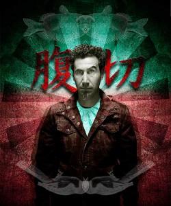 Serj Tankian - Credits: WMG
